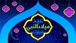 Eid Milad un Nabi Mubarak by Pakistani